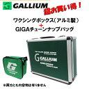 【即納可能】ガリウム ワックスボックスチューンナップバッグ付き