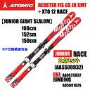 アトミック・ジュニア大回転スキー  ジュニアスキー板/ビンディング 2点セット REDSTER FIS GS JR SMT+ XTO 12 RACE