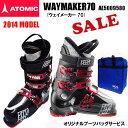 【SALE!】アトミック(ATOMIC)  アルペンスキーブーツ WAYMAKER70ウェイマーカー702014MODEL