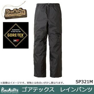 在發出 200 日元 OFF 優惠券 ! ProMonte PuroMonte 戈爾特斯戈爾特斯雨褲 (人) SP321M