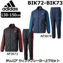 【即納可能】adidas アディダス ジュニア BOYS ウインドジャケット&パンツBIK72-BIK73AP3673 AP3674