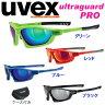 ウベックス UVEXサングラス ultraguagrd pro ウルトラガードプロ