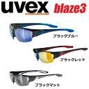クーポン使用で200円オフウベックス UVEXサングラス blaze3 ブレイズ3
