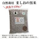 【訳あり】\完全無農薬米と自然栽培米/熊本県天草産 ましおの黒米450g※通常より少し色付きの悪い黒米ですが、品質に問題はありません..