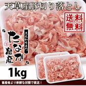 豚肉 送料無料 ≪天草産豚切落し1kg(500g×2)≫(豚肉/豚肉 最高級/九州 豚肉)天草産直便