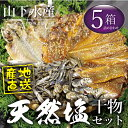 【送料無料】山下水産の選べる干物ギフトセット『5箱入り』かたくちいわしの丸干し・うるめ
