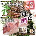 海鮮セット 海老鯛スペシャルセット (急速凍結車海老2/真鯛...