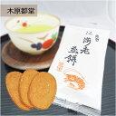 【箱入り】天草小唄海老煎餅 20号(3枚×48袋)・お歳暮ギフト・贈答用・贈り物