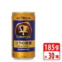 \エントリーでポイント3倍/『送料無料』ジョージア ヨーロピアンコクの微糖 185g缶 30本(1ケース) 缶コーヒー・コカコーラ『メーカー...
