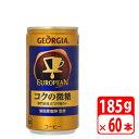 『送料無料』ジョージア ヨーロピアンコクの微糖 185g缶 60本(2ケース) 缶コーヒー・コカコーラ『メーカー直送・代金引換不可・キャンセル不可』