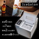 『送料無料』サンコー 卓上小型製氷機 「IceGolon」 ...