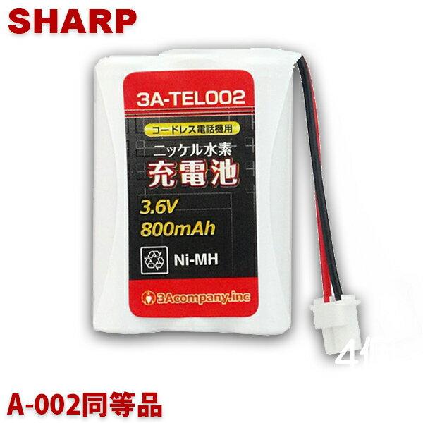 『メール便送料無料』シャープ コードレス電話機・子機用充電池 A-002同等品 3Aカンパニー 3A-TEL002 大容量 800mAh コードレスホン 互換電池 『返品保証』