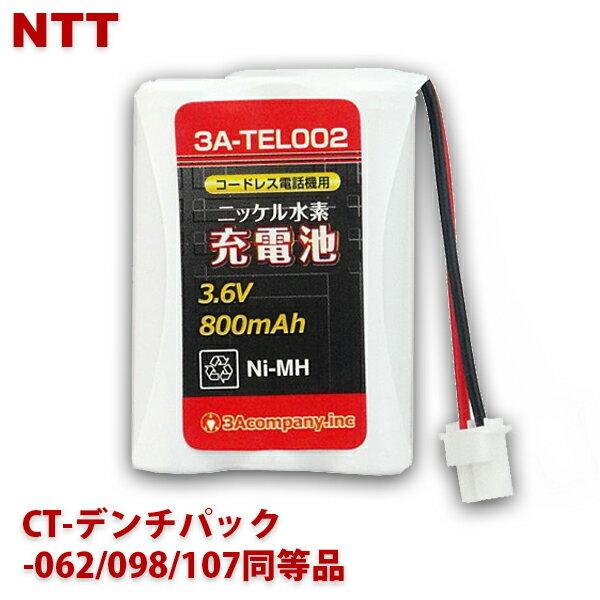 \ポイント5倍/『メール便送料無料』NTT コードレスホン子機用充電池 CT-デンチパック-062/098/107同等品 3Aカンパニー 3A-TEL002 大容量 800mAh コードレスホン 互換電池 『返品保証』