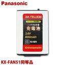 『メール便送料無料』3Aカンパニー コードレスホン子機用充電池 パナソニック KX-FAN51同等品 大容量800mAh 3A-TEL008 『返品保証』