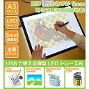 『送料無料』サンコー ごくうす調光 USBトレース台 A3サイズ対応 薄型LEDトレース台 ULEDTSA3