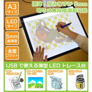 ポイント5倍!『送料無料』サンコー ごくうす調光 USBトレース台 A3サイズ対応 薄型LEDトレース台 ULEDTSA3