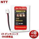 『メール便送料無料』NTT コードレス電話機・子機用充電池 4個セット CT-デンチパック-093同等品 3Aカンパニー 3A-TEL003-4P 大容量 800mAh コードレスホン 互換電池 『返品保証』