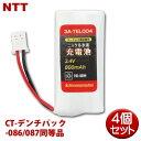 『メール便送料無料』NTT コードレス電話機・子機用充電池 4個セット CT-デンチパック-086/087同等品 3Aカンパニー 3A-TEL004-4P 大容量 800mAh コードレスホン 互換電池 『返品保証』