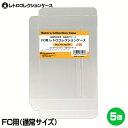 『メール便送料無料』ファミコン用保護クリアケース 5個入り 日本製 高品質PPケース 3Aカンパニー RCC-FCCASE-5P FCソフトケース コレクションケース