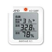 \5%OFFクーポン/『メール便送料無料』エー・アンド・デイ 熱中症 みはりん坊ミニ AD-5689 熱中症指数モニター 熱中症 対策 予防 温度計 計測器具 A&D