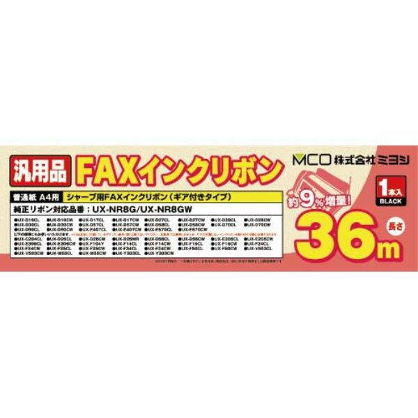『エントリーでポイント3倍』ミヨシ シャープ FAXインクリボン UX-NR8G/UX-NR8GW同等品 36m×1本入り 汎用 互換インク FXS36SH-1