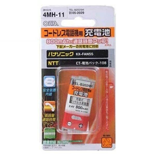 エントリーでポイント6倍!『メール便送料無料』パナソニック コードレス電話機・子機用充電池 KX-FAN55同等品 OHM TEL-B2029H 大容量 800mAh コードレスホン 互換電池
