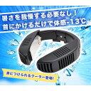 サンコー Thanko TKNECKCO ネッククーラーmini TKNECKCO 首かけ 携帯 扇風機 ハンディ 猛暑 冷却 ひんやり