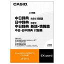 CASIO XS-SH12 中日辞典 第2版 /日中辞典 第2版 /中日辞典新語・情報編