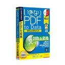 ソースネクスト いきなりPDF to Data Office2010対応版