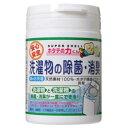 日本漢方研究所 スーパーシェル ホタテの力くん「海のお洗濯 洗濯物の除菌・消臭」90g