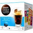 ネスレ ドルチェグスト専用カプセル アイスコーヒー ブレンド 16杯分 CFI16002