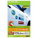 エレコム EDT-STMGW 手作りステッカー マグネットタイプ(ホワイト) A4 2枚
