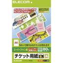 エレコム MT-8F80 チケット用紙 スーパーファイン紙 Mサイズ A4 8面 10シート