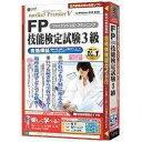 メディアファイブ media5 Premier5 FP技能検定試験3級 合格保証