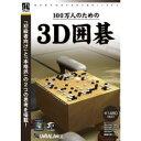アンバランス 100万人のための3D囲碁