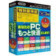 AHS PC チェック&チューニング 特別優待版