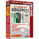 LOGOVISTA 正しい日本語のための厳選国語辞典セット2 DVD-ROM版