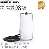 大作商事 PS2WT PURE SUPPLY(ピュアサプライ) パーソナル空気清浄機