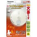 パナソニック SHK6620P ねつ当番薄型定温式 電池式 ワイヤレス連動型 子器