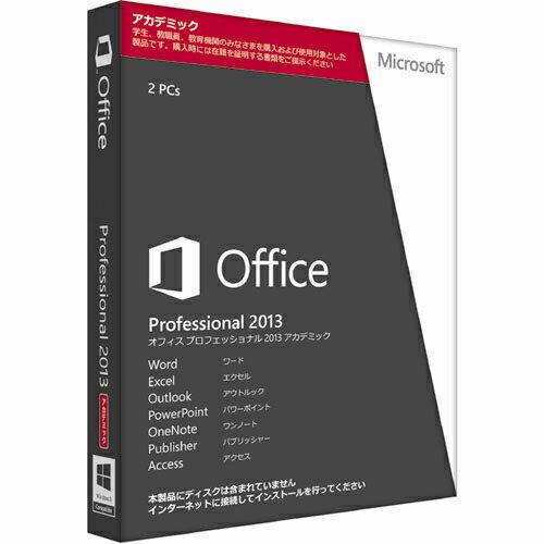 マイクロソフト Office Professional 2013 アカデミック 32/64bit 日本語 メディアレス