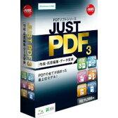 ジャストシステム JUST PDF 3 作成・高度編集・データ変換 通常版