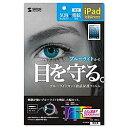 サンワサプライ LCD-IPAD4BC iPad第4/3/2世代用ブルーライトカット液晶保護フィルム