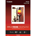 CANON PM-101A420 写真用紙 プレミアムマット A4 20枚