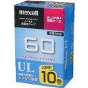マクセル UL-60-10P カセットテープ 60分 10枚