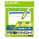 エレコム EDT-JKIND2 CD/DVDケース用 手書きインデックスカード 罫線・青 20枚