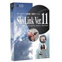 イースト SkyLink Ver.11 マスターパッケージ