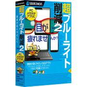 ソースネクスト 超ブルーライト削減 Ver.2