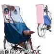 マイパラス IK-005(ピンク) 自転車チャイルドシート用レインカバー後型(リア用)