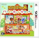 任天堂 3DSソフト どうぶつの森 ハッピーホームデザイナー