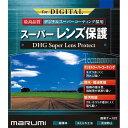 マルミ DHG スーパーレンズプロテクト 55mm